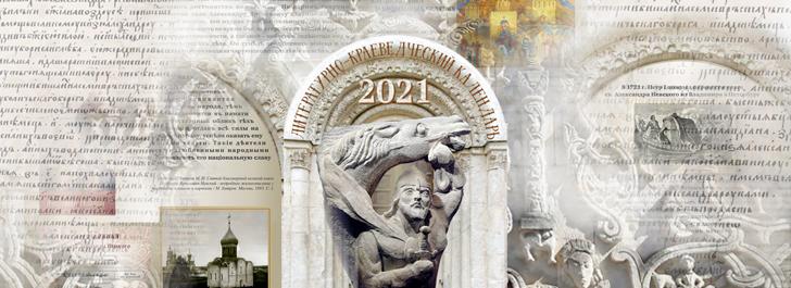 Литературно-краеведческий календарь Невский. 800