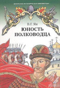 Василий Ян Юность полководца2