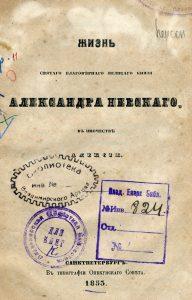Титульный лист книги Жизнь святого благоверного великого князя Александра Невского, в иночестве Алексия