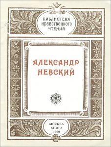 Терехов. Александр Невский