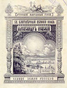 Титульный лист книги Хитрова М.И. Святой благоверный великий князь Александр Ярославич Невский
