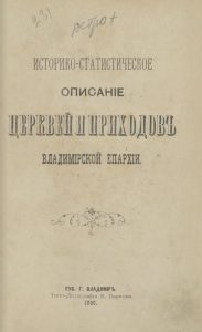 Историко-статистическое описание церквей и приходов Владимирской епархии. Выпуск 3
