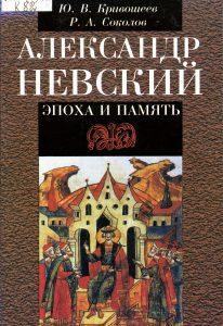 Обложка Кривошеев Невский