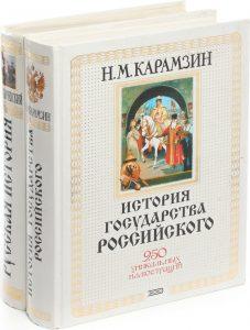 Карамзин_История государства российского
