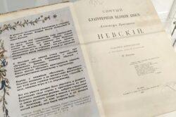 Книга М. Хитрова о Невском